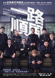 Yi lu shun feng / Godspeed (2016)