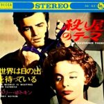 Murder by Contract (1958) Soundtrack