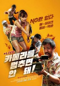 Kamera o tomeru na! (One Cut of the Dead, 2017) Poster